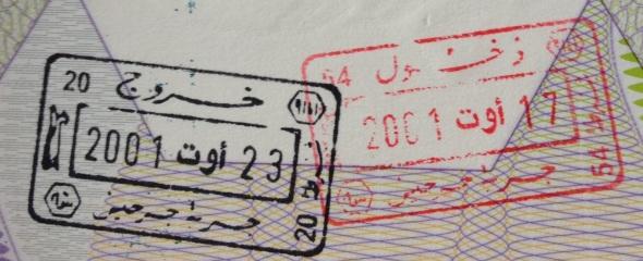 Sellos de Inmigración y Emigración de Marruecos (Cortesía: Pierre Thirion)