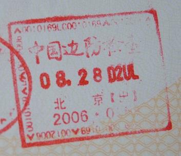 Emigración: República Popular China (Cortesía: Luis Miguel Barquillo)