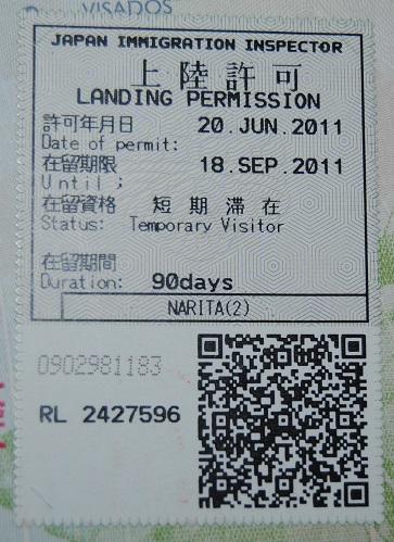 Inmigración: Aeropuerto Internacional Haneda de Tokyo, Japón (Cortesía: Miguel Barquillo)