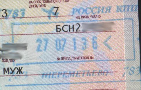 Inmigración: Aeropuerto Internacional de Sheremétievo en Moscú, Rusia (Cortesía: Adrià)