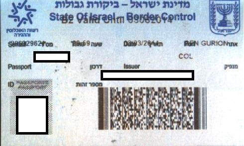 Sello de Ingreso a Israel - Aeropuerto Internacional de Ben Gurión (Fuente: Gato Cósmico)
